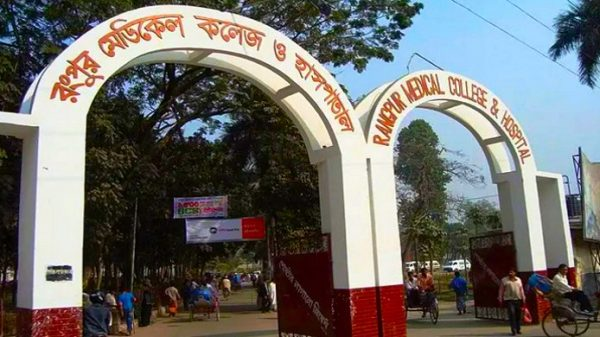 Rangpur Medical College Hospital: Suffering behind the service